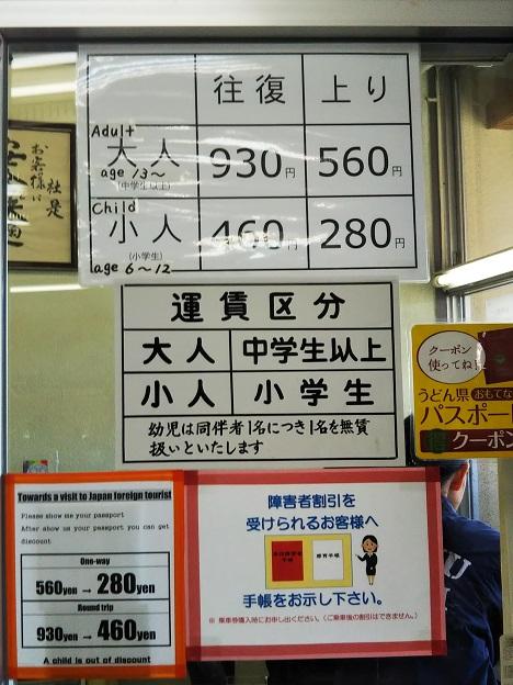 八栗寺 ケーブルカー料金