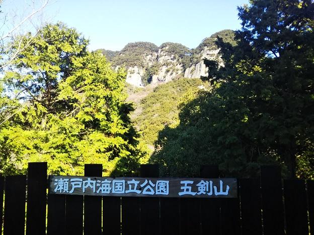 瀬戸内国立公園 五剣山