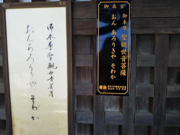 八栗寺 ご真言