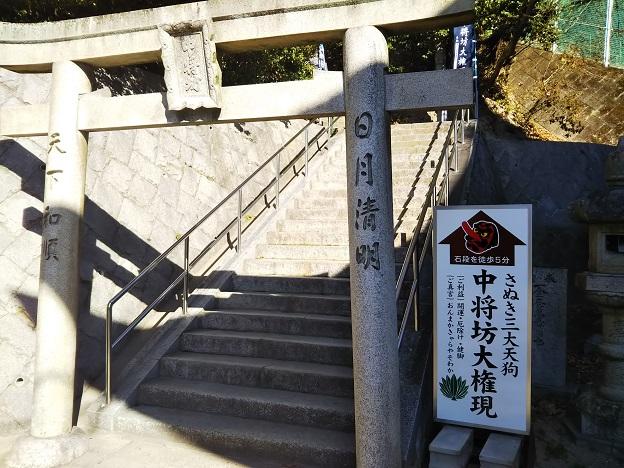 八栗寺 中将坊堂1