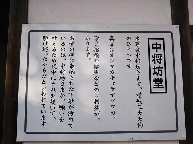 八栗寺 中将坊堂説明