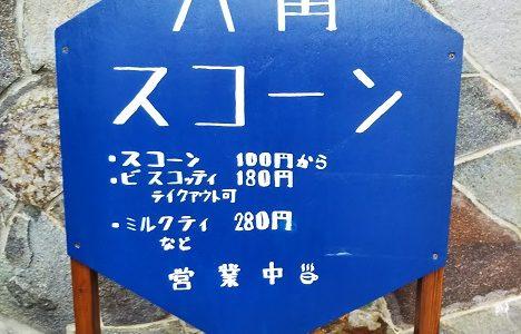 宇多津町にオープン サクフワでおいしい 六角スコーン