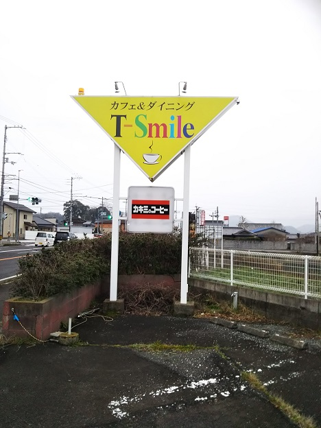 T-Smile 看板