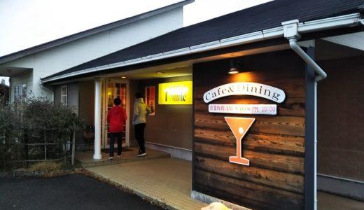 三豊市の夜も楽しめるカフェ&ダイニングT-Smile(ティースマイル)