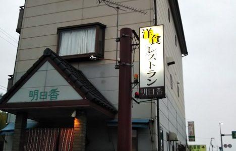 三豊市高瀬町の美味しい洋食屋さん 明日香