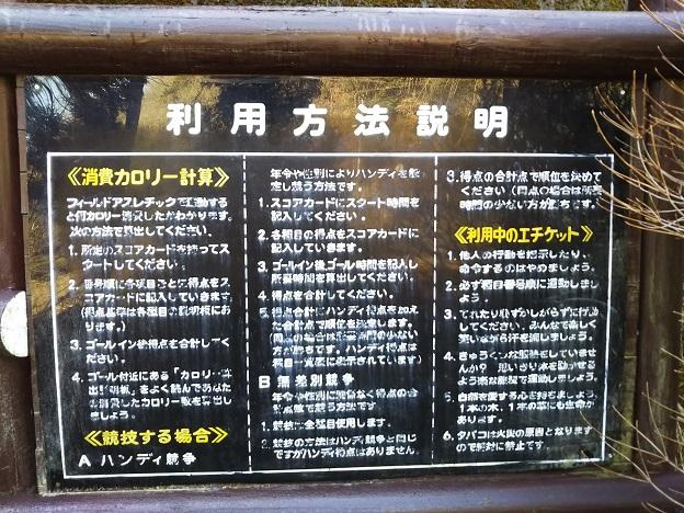えひめ森林公園 アスレチック利用方法