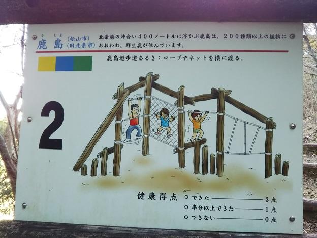 えひめ森林公園 アスレチック ②看板