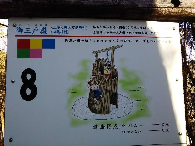 えひめ森林公園 アスレチック⑧看板