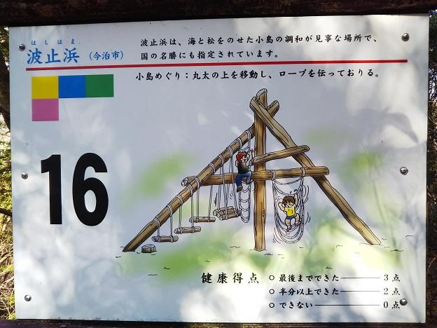 えひめ森林公園 アスレチック ⑯看板