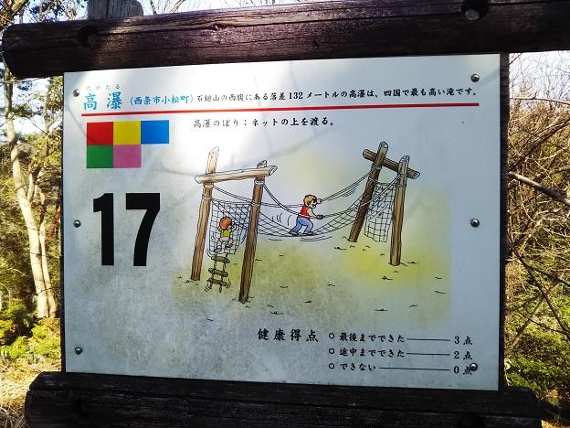 えひめ森林公園 アスレチック⑰看板