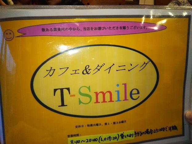 T-Smile 案内
