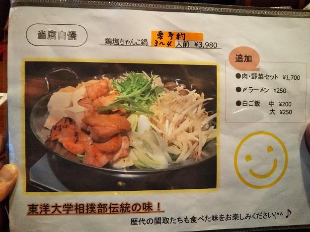 T-Smile メニュー5