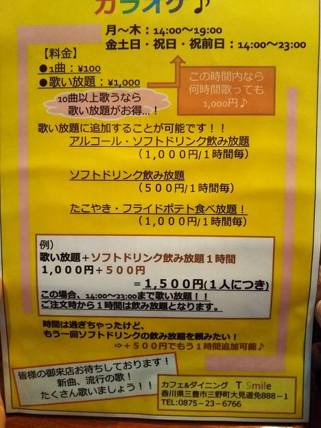 T-Smile メニュー8