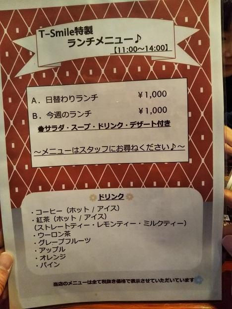T-Smile メニュー9