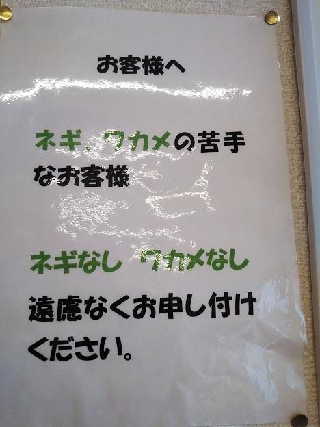 ラーメンショップ香西 メニュー4