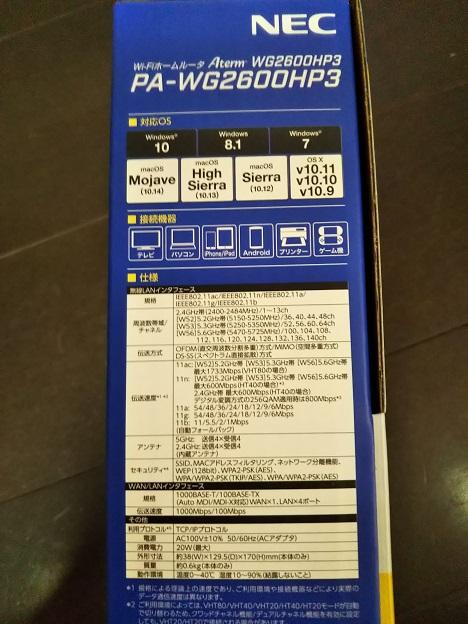 WiFiルーター 外箱横1