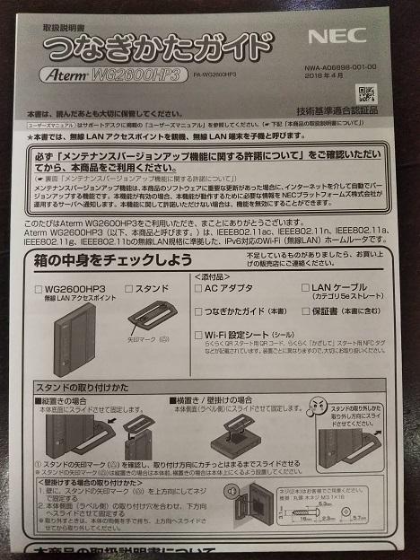 WiFiルーター つなぎ方ガイド1