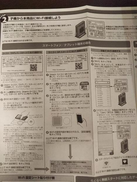 WiFiルーター つなぎ方ガイド3