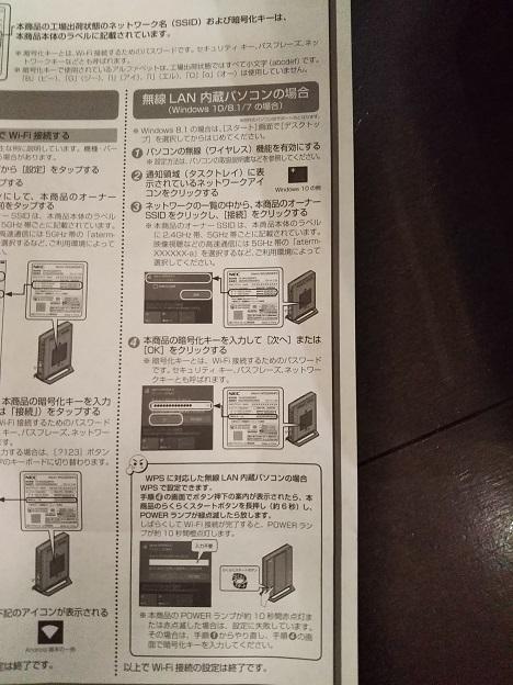 WiFiルーター つなぎ方ガイド