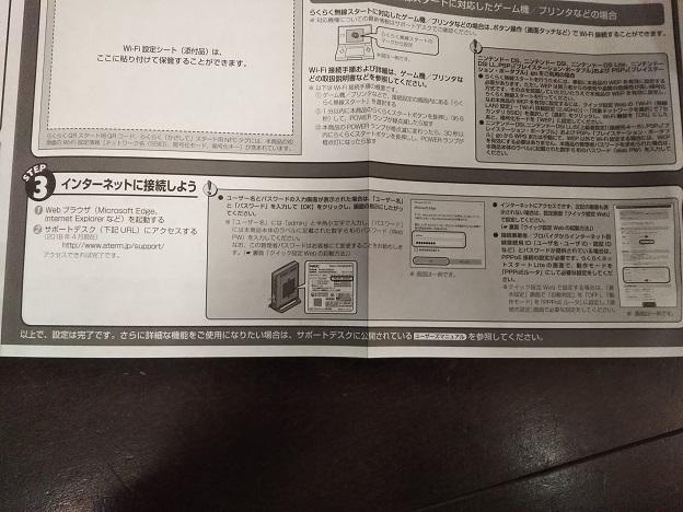 WiFiルーター つなぎ方ガイド6