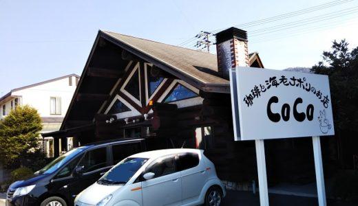 坂出市の珈琲と海老ナポリのお店COCOがオープン