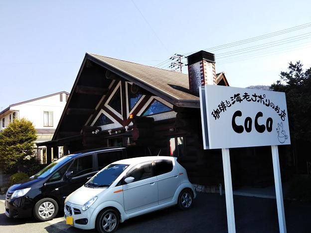 珈琲と海老ナポリのお店COCO