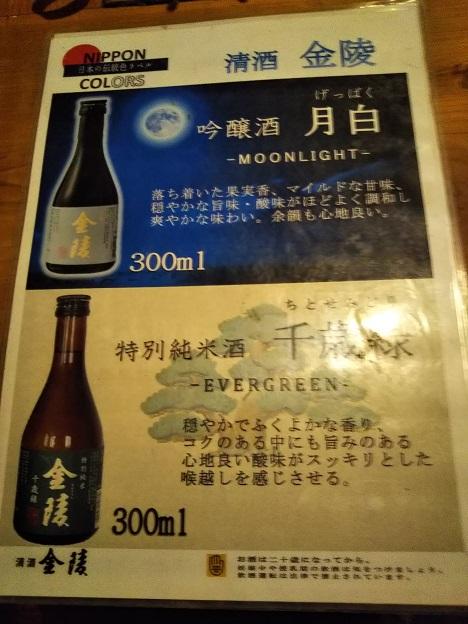 澤和飲み物メニュー2