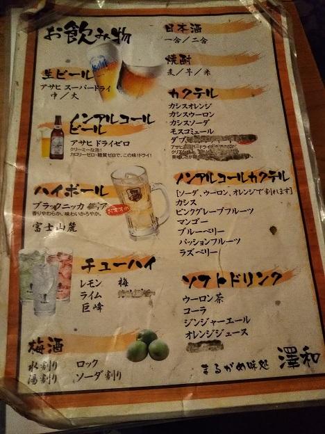 澤和飲み物メニュー