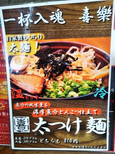 喜楽の太つけ麺
