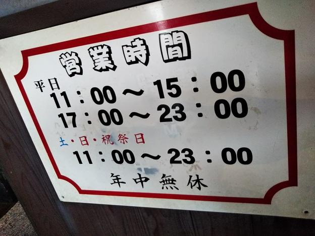 喜楽の営業時間と営業日