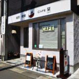 cafeカフェ栞