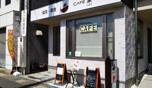 坂出市にcafeカフェ栞がオープン 禁煙で防音ガラスの落ち着くお店