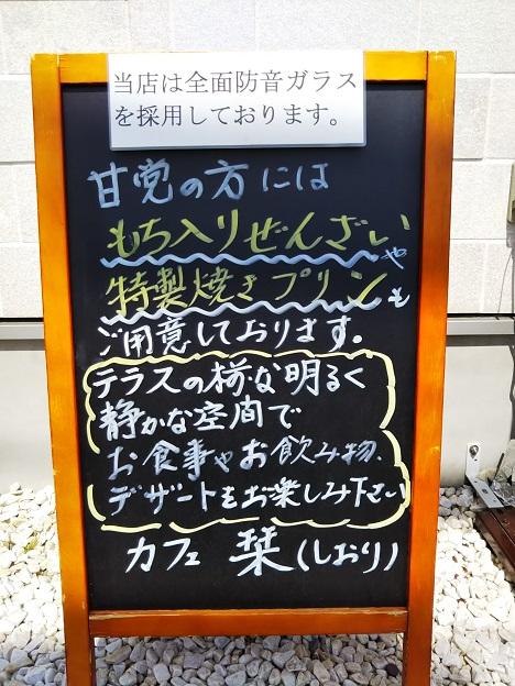 cafeカフェ栞防音ガラス