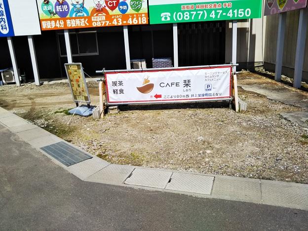 坂出市cafeカフェ栞駐車場