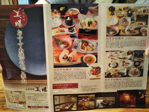和彩料理美禅の懐石料理