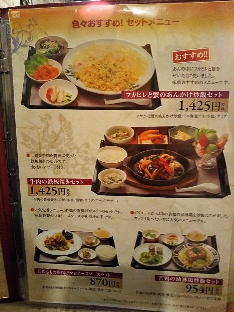 味仙 メニュー3