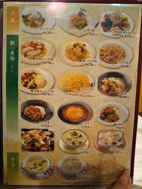 味仙 メニュー 5