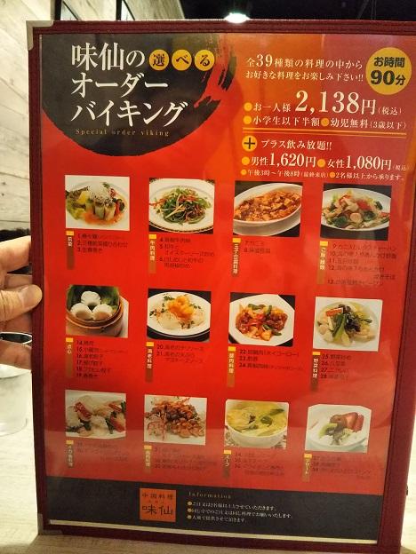 味仙 メニュー8