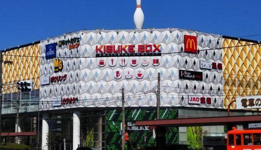 キスケのKIT(キット)松山市の都会的スタイリッシュな遊びの空間