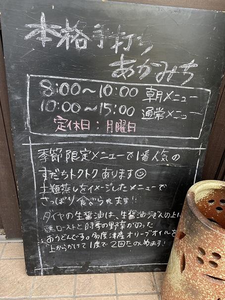 あかみち営業時間と定休日