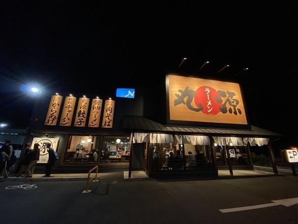 丸源ラーメン丸亀店