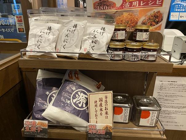丸源ラーメン丸亀店販売商品