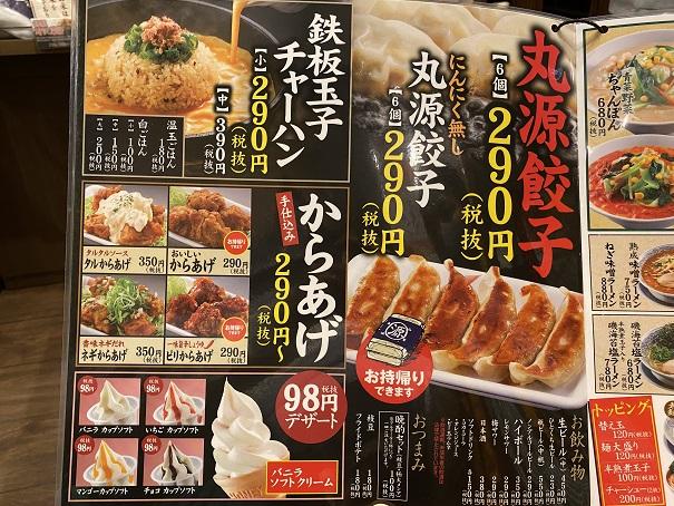 丸源ラーメン丸亀店のメニューと価格
