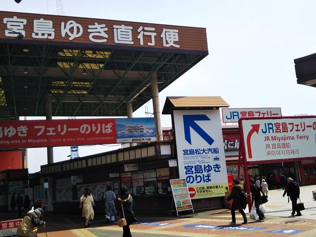 宮島松大汽船とJR宮島フェリーの切符売り場