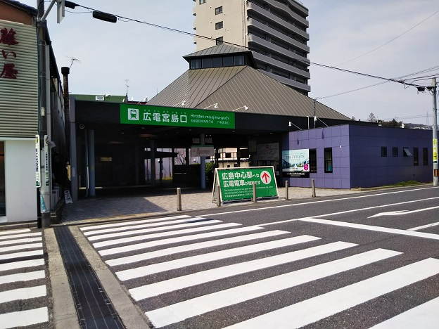 広電広島口駅