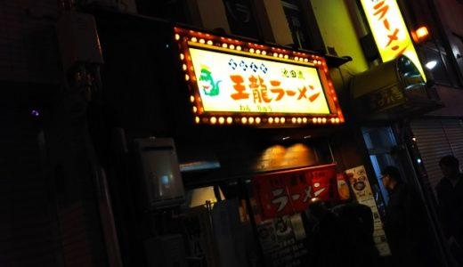 王龍ラーメン池田流オープン 高松市の飲み会の〆におススメ