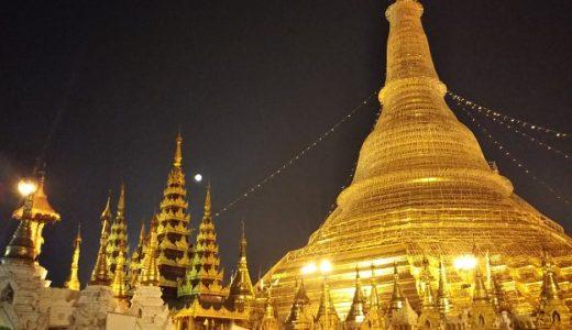 シュエダゴン・パゴダ ミャンマーヤンゴンのパワースポット 黄金に輝く仏搭