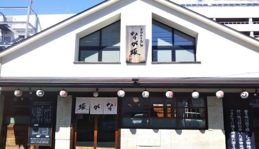 ご飯とお酒 なが坂 松山市や愛媛県の郷土料理が楽しめる