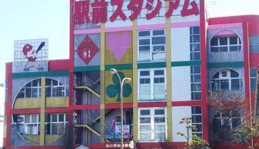 駅前スタジアム3 松山駅前のバッティングセンター