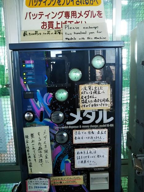 駅前スタジアム メダル販売機